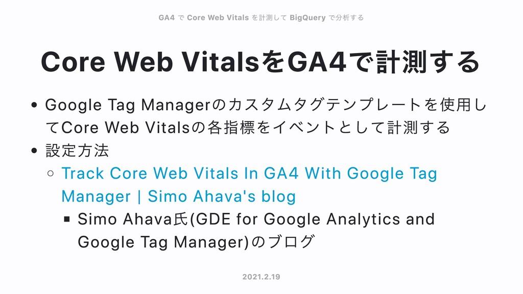 Core Web VitalsをGA4で計測する Google Tag Managerのカスタ...