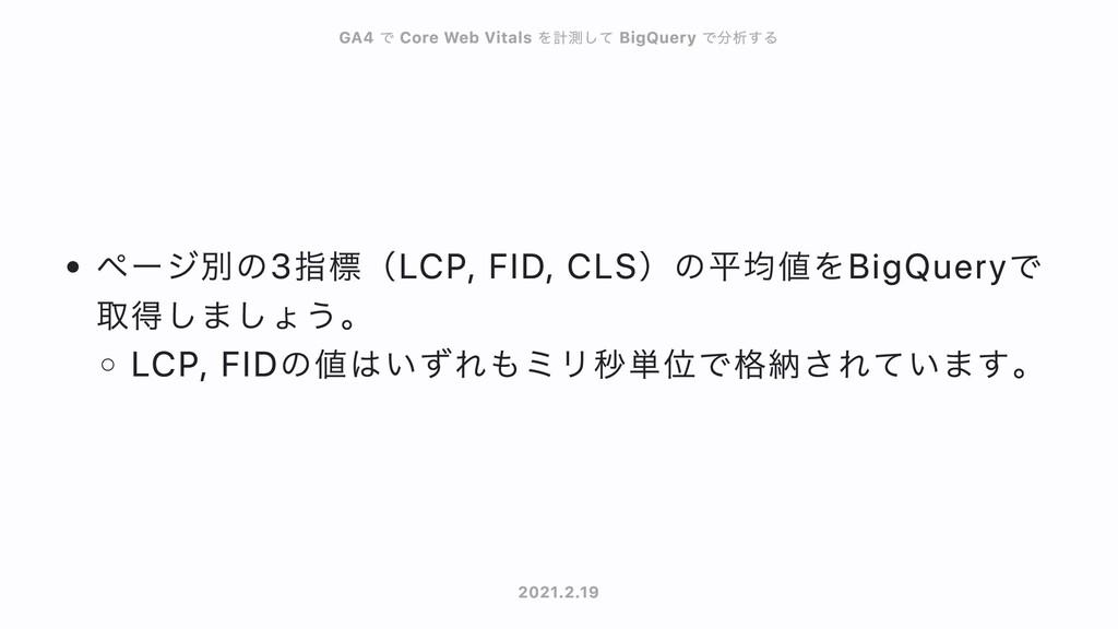 ページ別の3指標(LCP, FID, CLS)の平均値をBigQueryで 取得しましょう。 ...