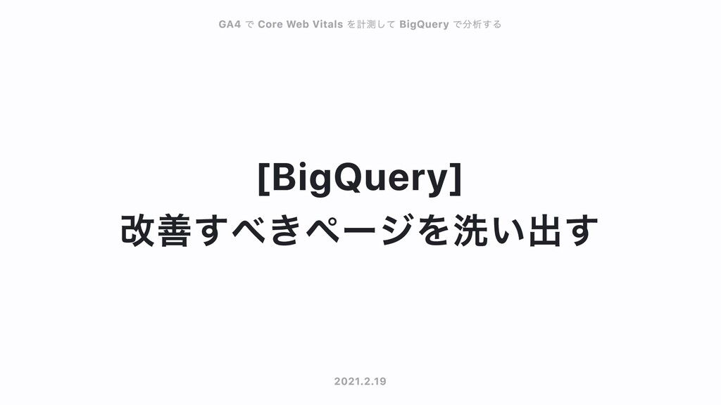 BigQuery 改善すべきページを洗い出す GA4 GA4 で で Core Web Vit...