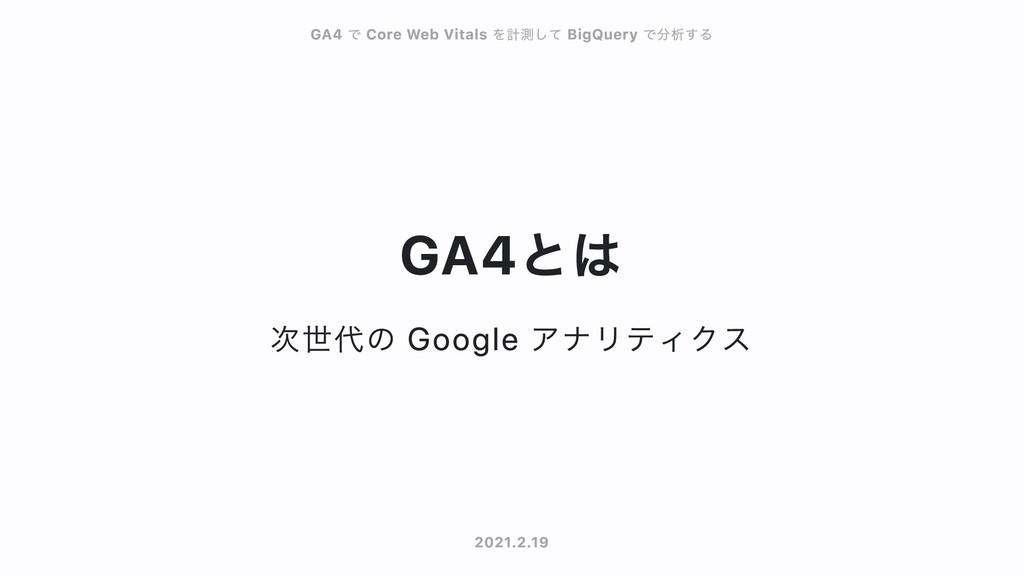 GA4とは 次世代の Google アナリティクス GA4 GA4 で で Core Web ...