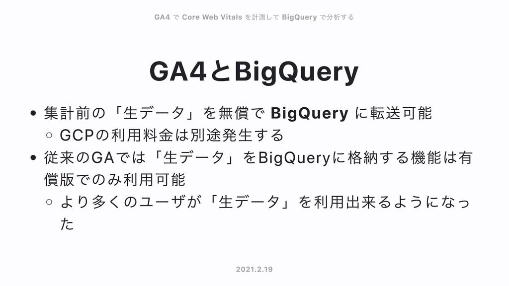GA4とBigQuery 集計前の「⽣データ」を無償で BigQuery に転送可能 GCPの...