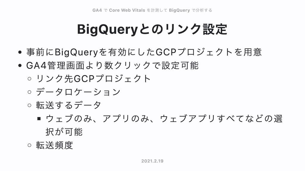 BigQueryとのリンク設定 事前にBigQueryを有効にしたGCPプロジェクトを⽤意 G...