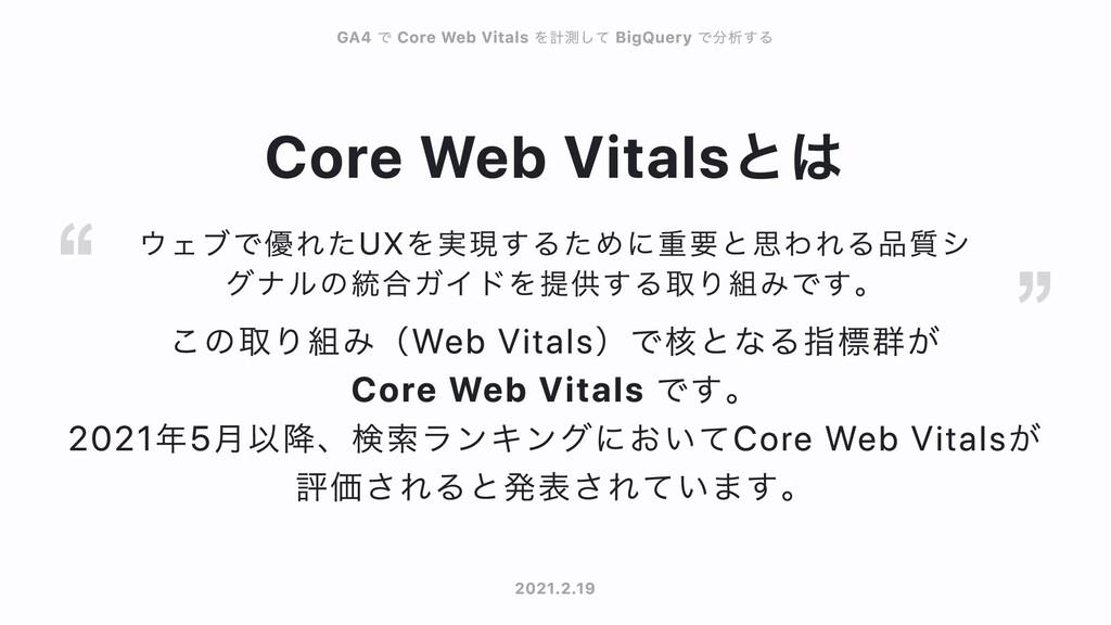 Core Web Vitalsとは この取り組み(Web Vitals)で核となる指標群が C...