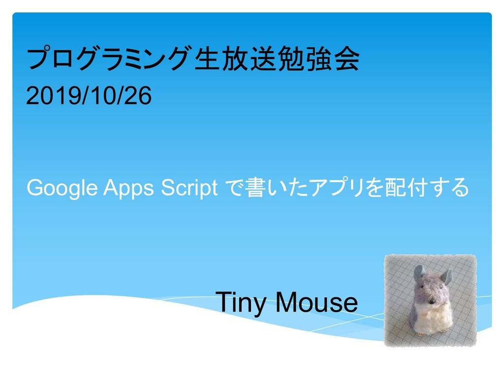Tiny Mouse Google Apps Script で書いたアプリを配付する プログラ...