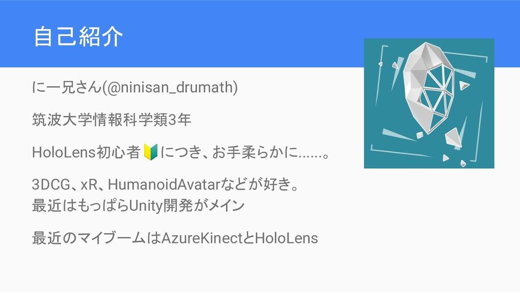 自己紹介 にー兄さん(@ninisan_drumath) 筑波大学情報科学類3年 HoloLe...
