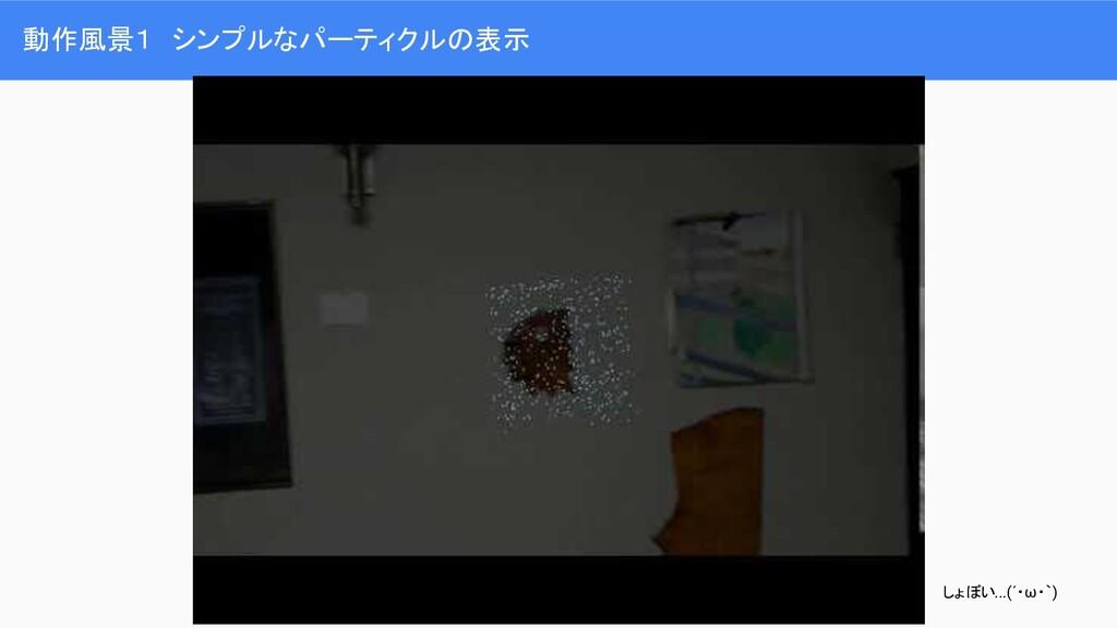 動作風景1 シンプルなパーティクルの表示 しょぼい...(´・ω・`)