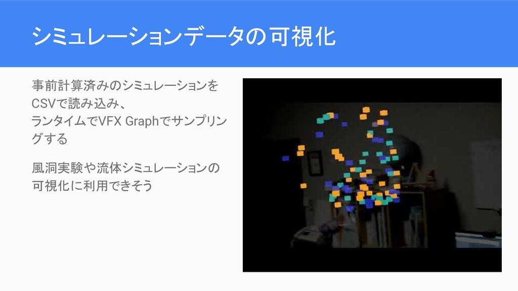 シミュレーションデータの可視化 事前計算済みのシミュレーションを CSVで読み込み、 ランタイ...
