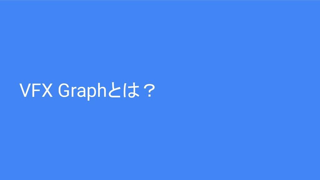 VFX Graphとは?