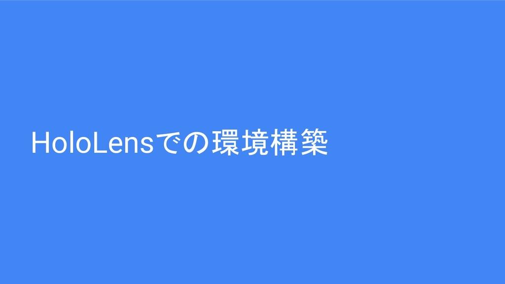 HoloLensでの環境構築