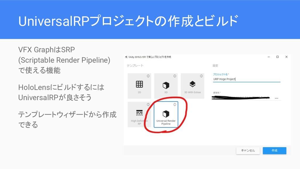 UniversalRPプロジェクトの作成とビルド VFX GraphはSRP (Scripta...