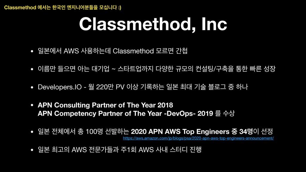 Classmethod, Inc • ੌࠄীࢲ AWS ਊೞחؘ Classmethod ݽ...