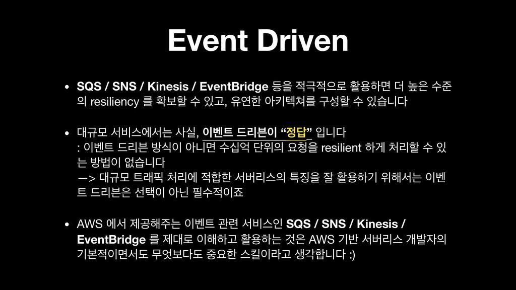 Event Driven • SQS / SNS / Kinesis / EventBridg...