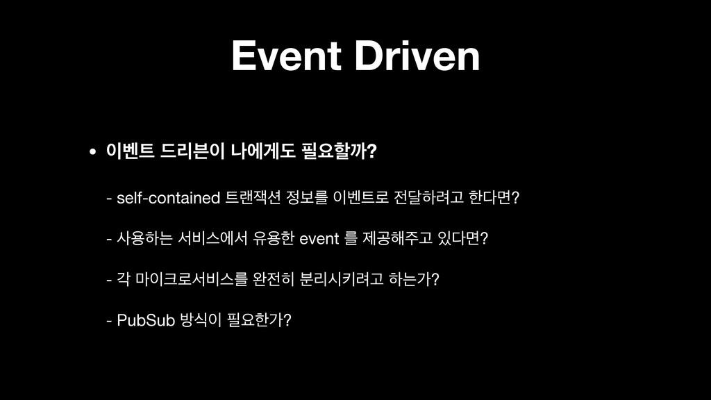 Event Driven • ߮ ܻ٘࠵ աীѱب ਃೡө? - self-cont...