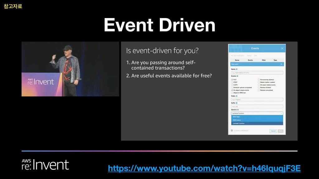 Event Driven ଵҊܐ https://www.youtube.com/watch...