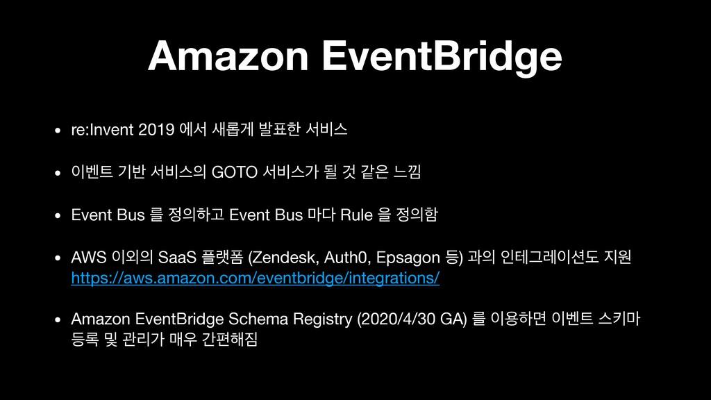 Amazon EventBridge • re:Invent 2019 ীࢲ ܂ѱ ߊೠ ...