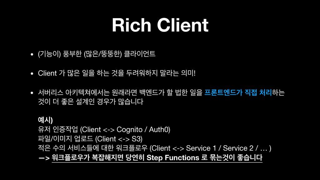 Rich Client • (ӝמ) ೂࠗೠ (݆/ڨڨೠ) ۄ  • Clien...