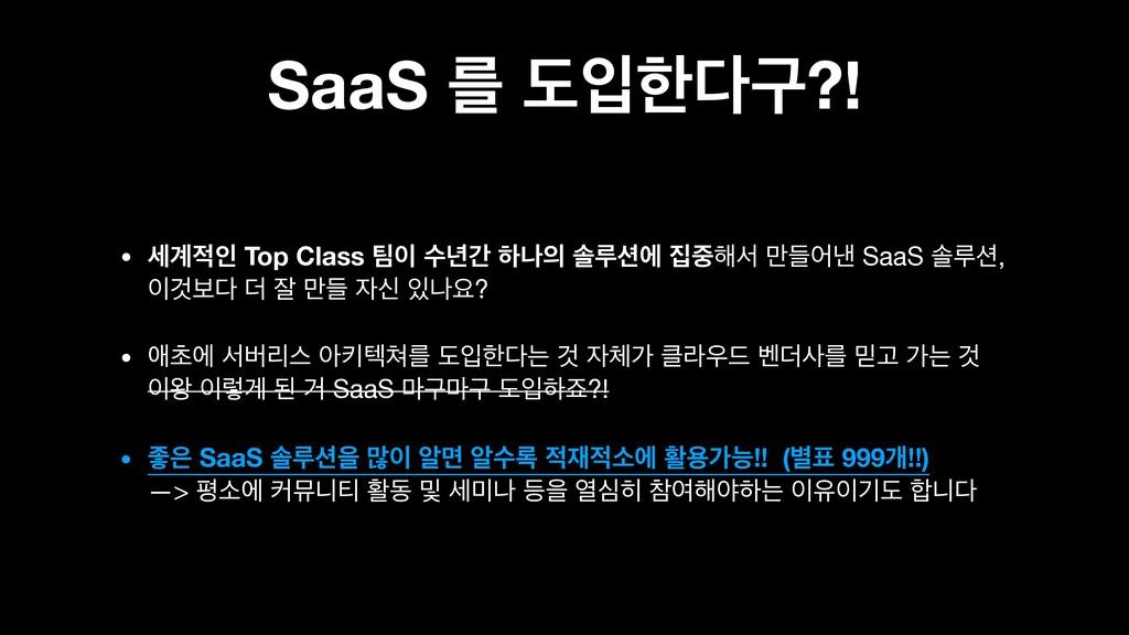 SaaS ܳ بੑೠҳ?! • ҅ੋ Top Class  ࣻ֙р ೞա ࣛܖী...