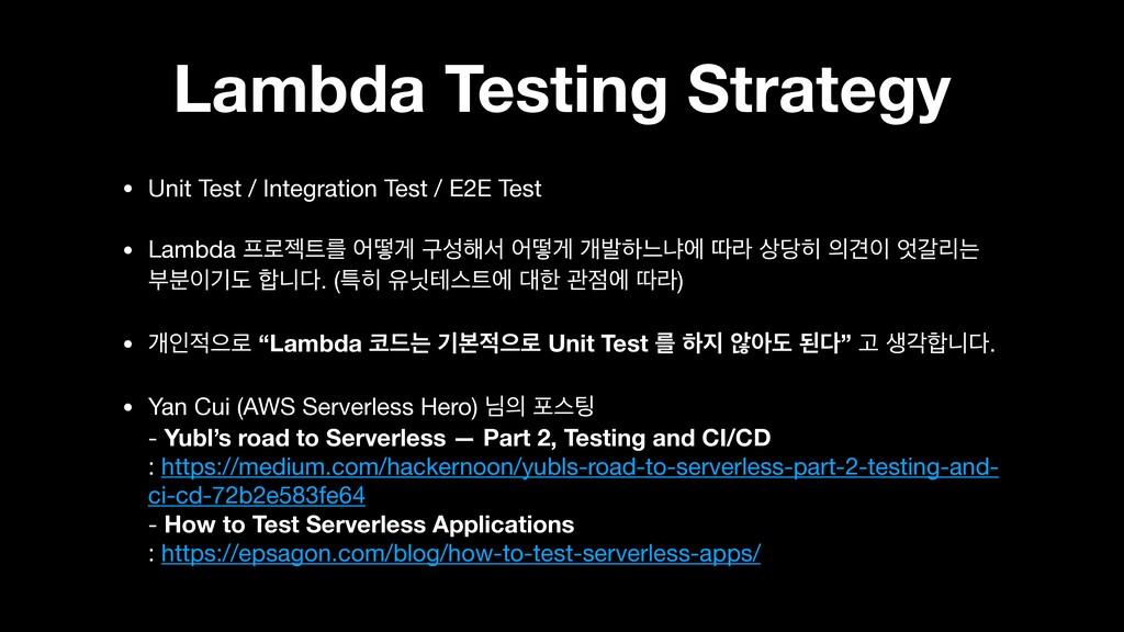Lambda Testing Strategy • Unit Test / Integrati...