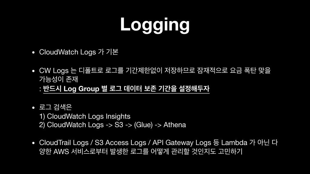 Logging • CloudWatch Logs о ӝࠄ  • CW Logs ח ٣ಫ...