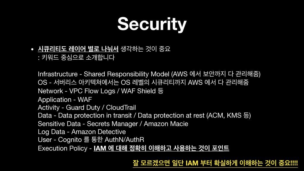 Security • द௸ܻ౭ب ۨয ߹۽ աׇࢲ ࢤпೞח Ѫ ਃ : ఃਕ٘ ...