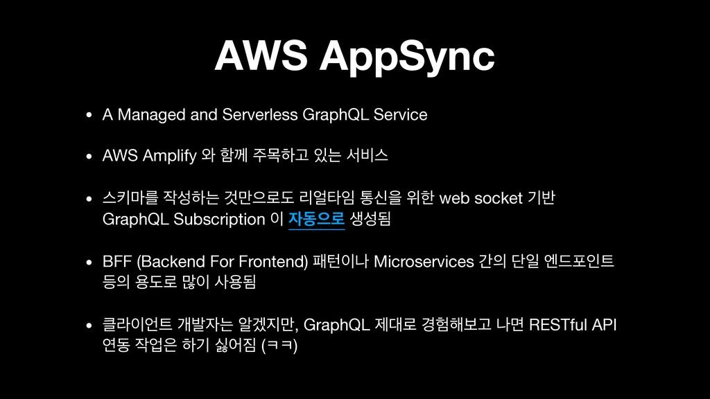 AWS AppSync • A Managed and Serverless GraphQL ...