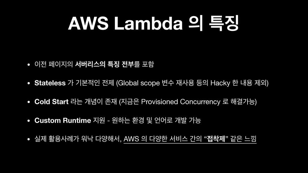AWS Lambda  ౠ •  ಕ ࢲߡܻझ ౠ ࠗܳ ನೣ  • St...