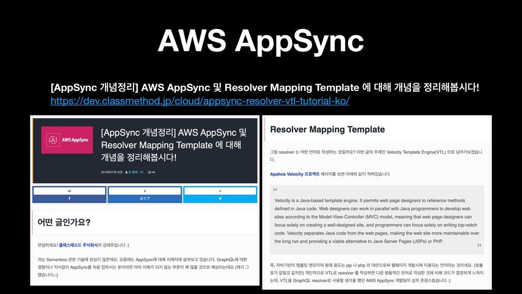 • [AppSync ѐ֛ܻ] AWS AppSync ߂ Resolver Mapping...