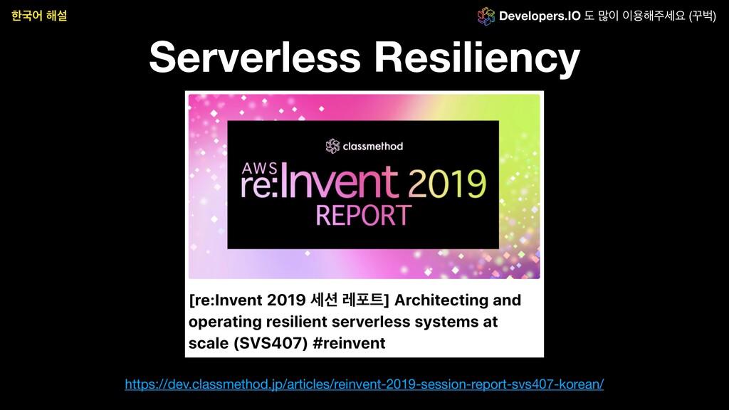 Serverless Resiliency https://dev.classmethod.j...