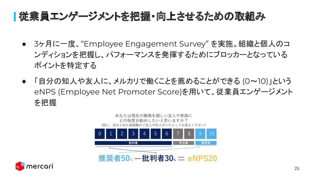 """25 従業員エンゲージメントを把握・向上させるための取組み ● 3ヶ月に一度、""""Employe..."""