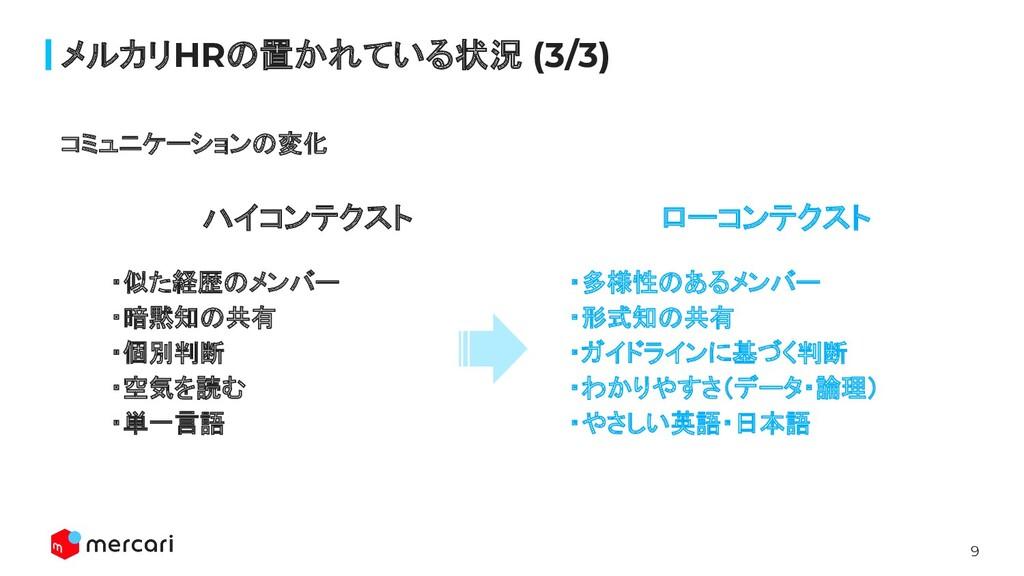 9 メルカリHRの置かれている状況 (3/3) コミュニケーションの変化 ハイコンテクスト ・...