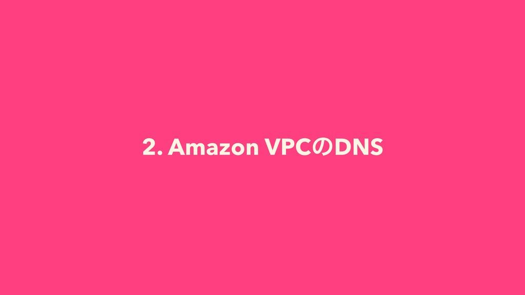 2. Amazon VPCͷDNS