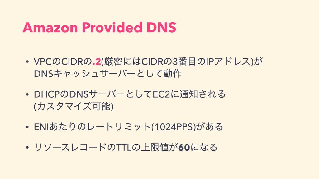 Amazon Provided DNS • VPCͷCIDRͷ.2(ݫີʹCIDRͷ3൪ͷ...