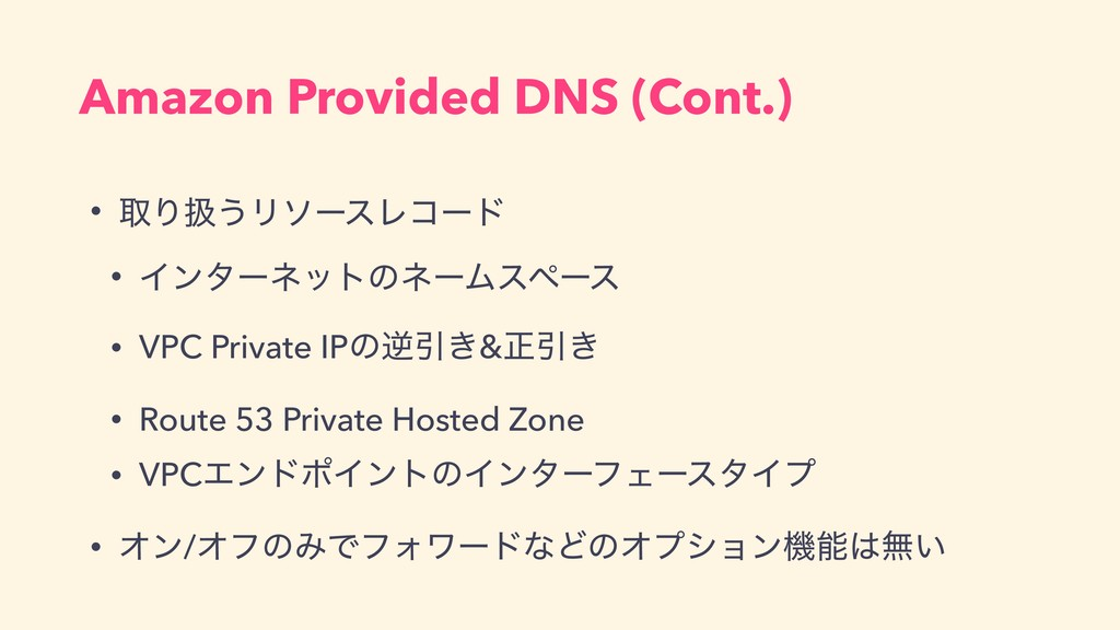 Amazon Provided DNS (Cont.) • औΓѻ͏ϦιʔεϨίʔυ • Πϯ...