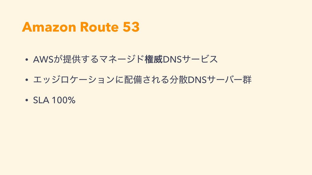 Amazon Route 53 • AWS͕ఏڙ͢ΔϚωʔδυݖҖDNSαʔϏε • Τοδϩ...