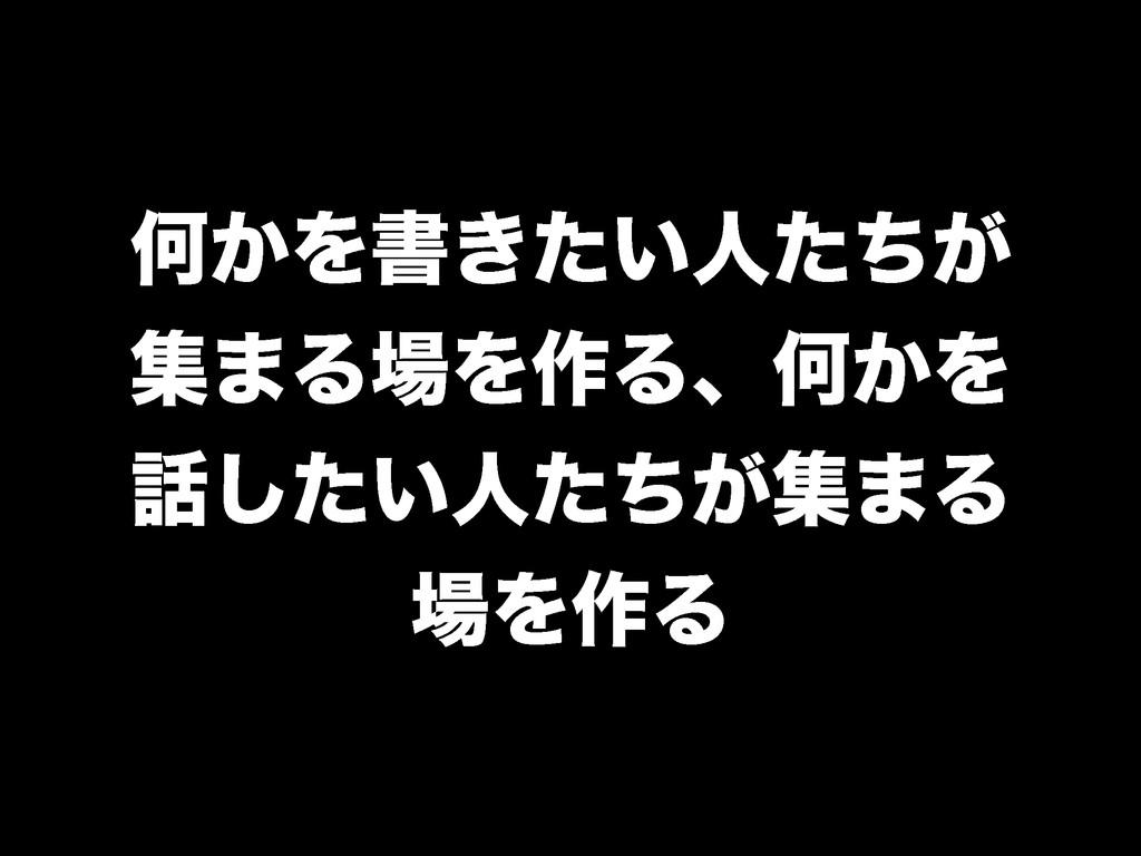 Կ͔Λॻ͖͍ͨਓ͕ͨͪ ू·ΔΛ࡞ΔɺԿ͔Λ ͍ͨ͠ਓ͕ͨͪू·Δ Λ࡞Δ