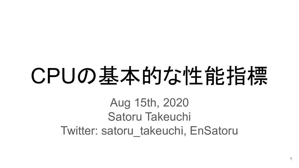 CPUの基本的な性能指標 Aug 15th, 2020 Satoru Takeuchi Twi...