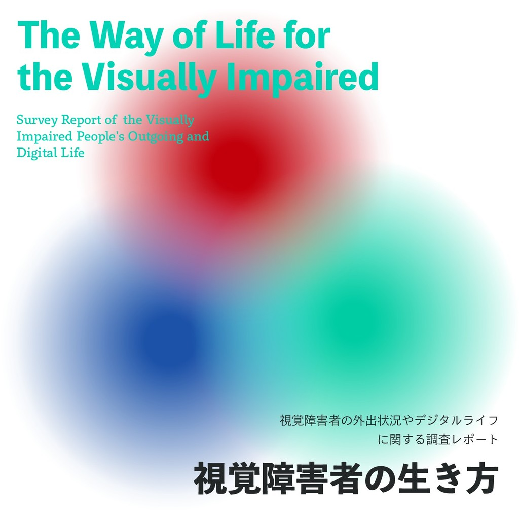 視覚障害者の生き方 The Way of Life for the Visually Impa...