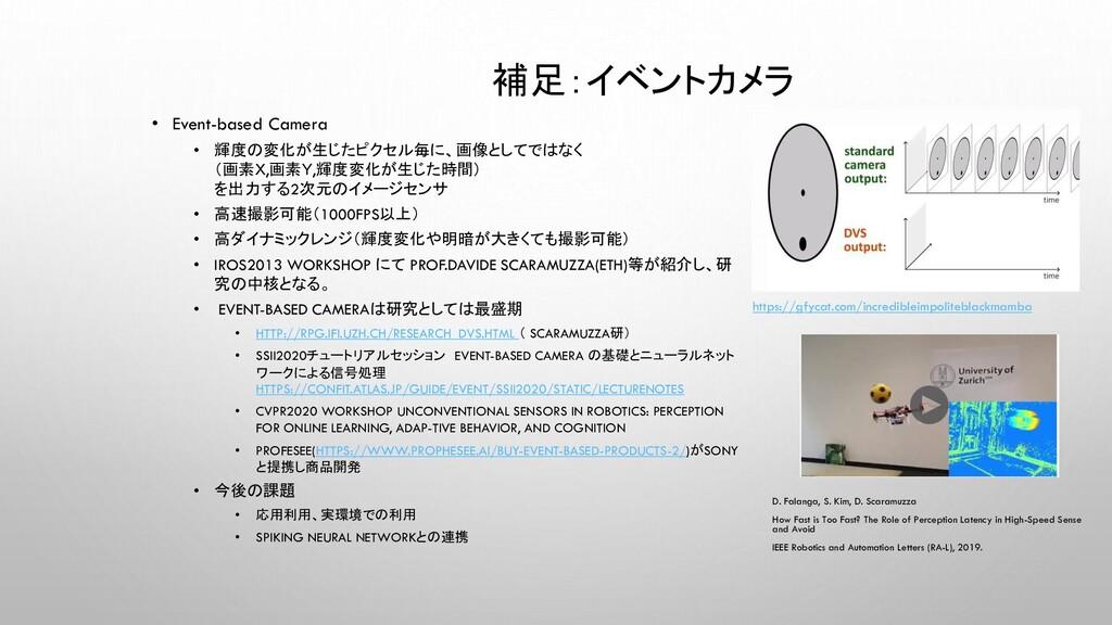 補足:イベントカメラ • Event-based Camera • 輝度の変化が生じたピクセル...