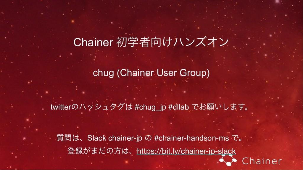 Chainer ॳֶऀ͚ϋϯζΦϯ chug (Chainer User Group) t...