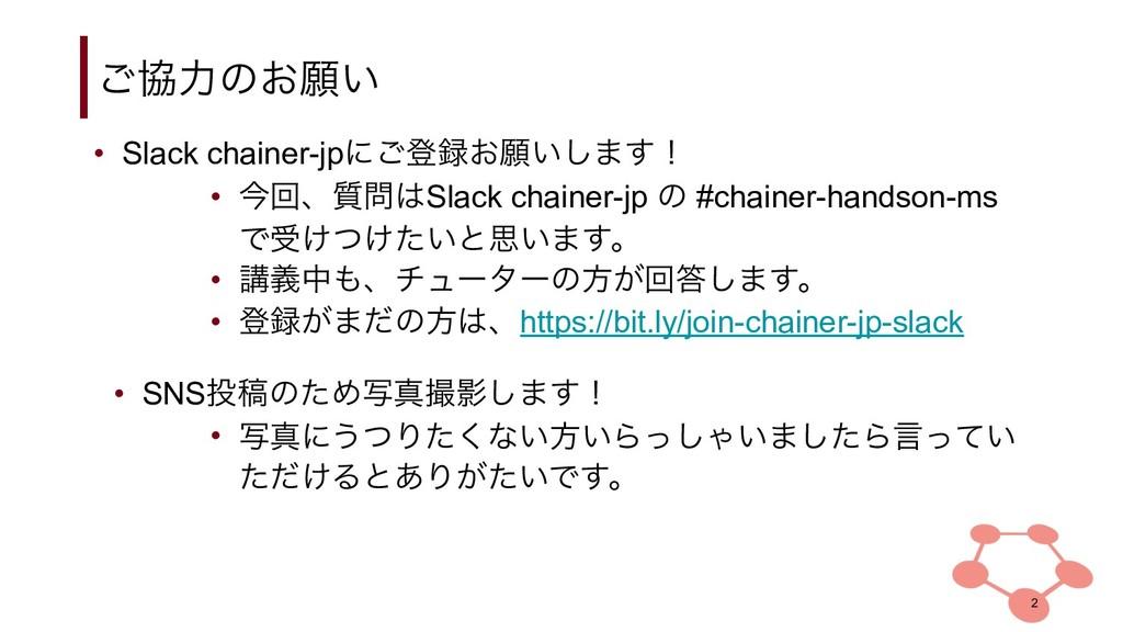 ͝ڠྗͷ͓ئ͍ !2 • Slack chainer-jpʹ͝ొ͓ئ͍͠·͢ʂ • ࠓճɺ࣭...