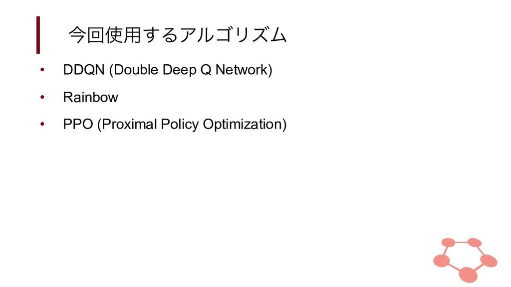 ࠓճ༻͢ΔΞϧΰϦζϜ • DDQN (Double Deep Q Network) • R...