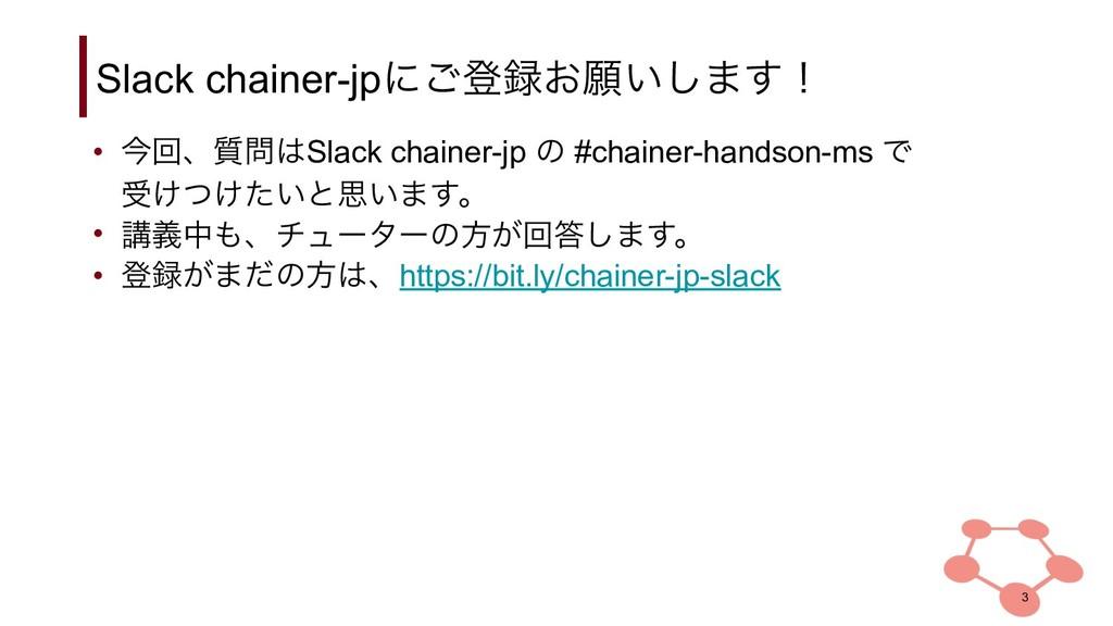 Slack chainer-jpʹ͝ొ͓ئ͍͠·͢ʂ !3 • ࠓճɺ࣭Slack ch...