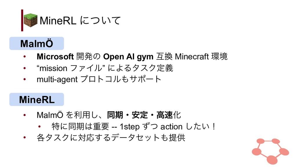 MineRL ʹ͍ͭͯ • Microsoft ։ൃͷ Open AI gym ޓ Mine...