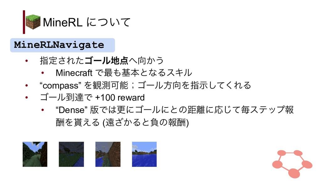 MineRL ʹ͍ͭͯ • ࢦఆ͞Εͨΰʔϧ͔͏ • Minecraft Ͱ࠷جຊͱ...