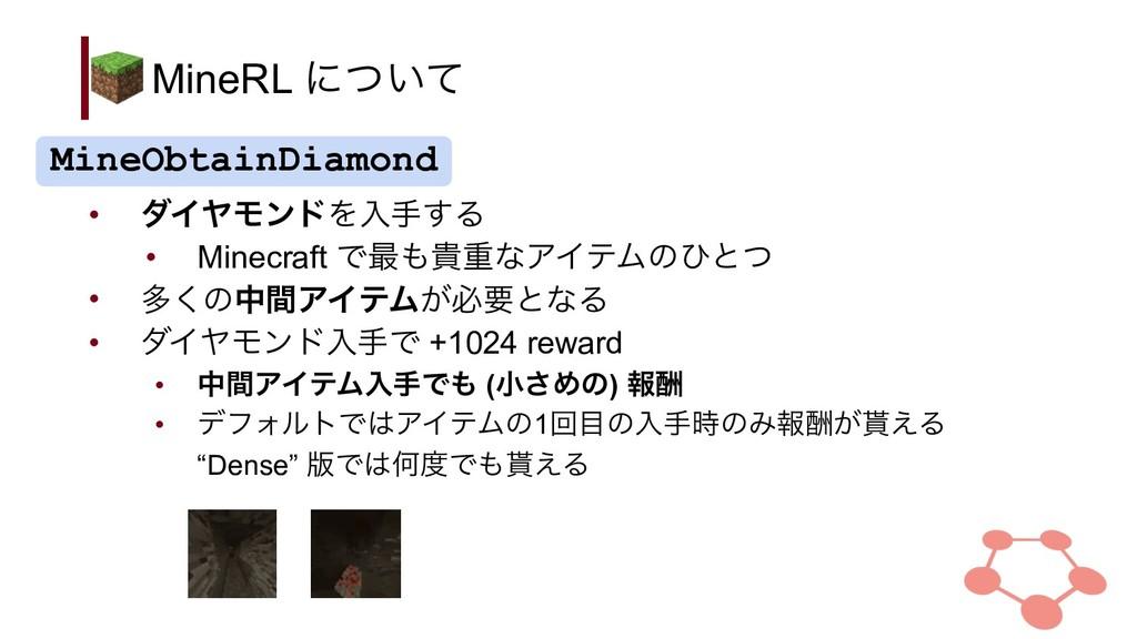 MineRL ʹ͍ͭͯ • μΠϠϞϯυΛೖख͢Δ • Minecraft Ͱ࠷وॏͳΞΠς...