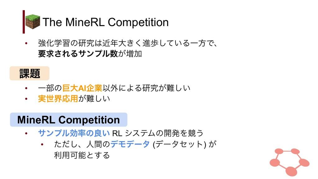 The MineRL Competition • ڧԽֶशͷݚڀۙେ͖͘ਐา͍ͯ͠ΔҰํͰ...