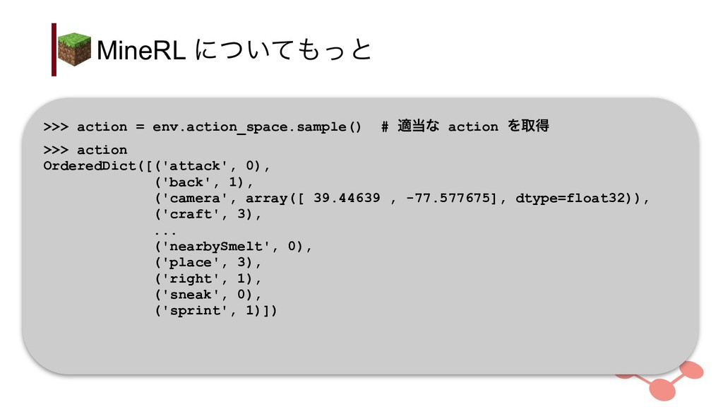 MineRL ʹ͍ͭͯͬͱ >>> action = env.action_space.sa...