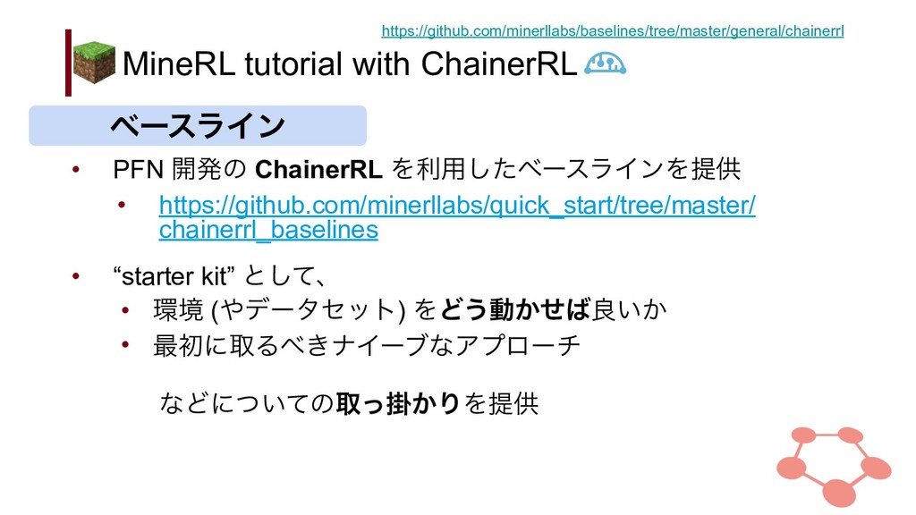 MineRL tutorial with ChainerRL • PFN ։ൃͷ Chaine...