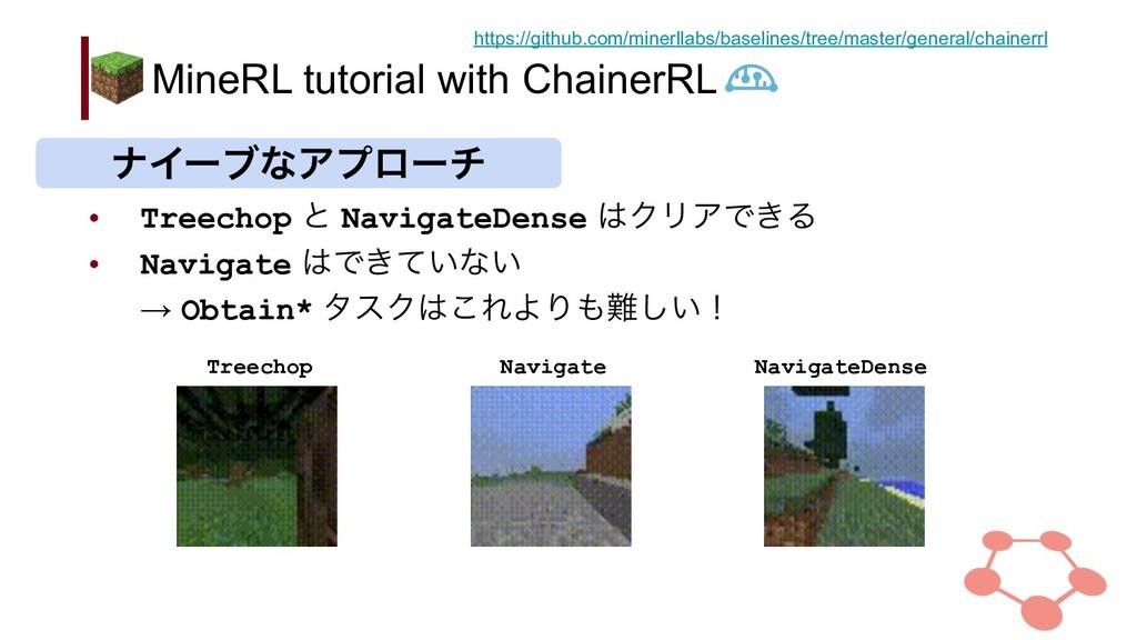 MineRL tutorial with ChainerRL • Treechop ͱ Nav...