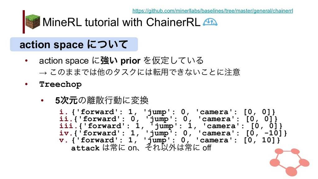 MineRL tutorial with ChainerRL • action space ʹ...